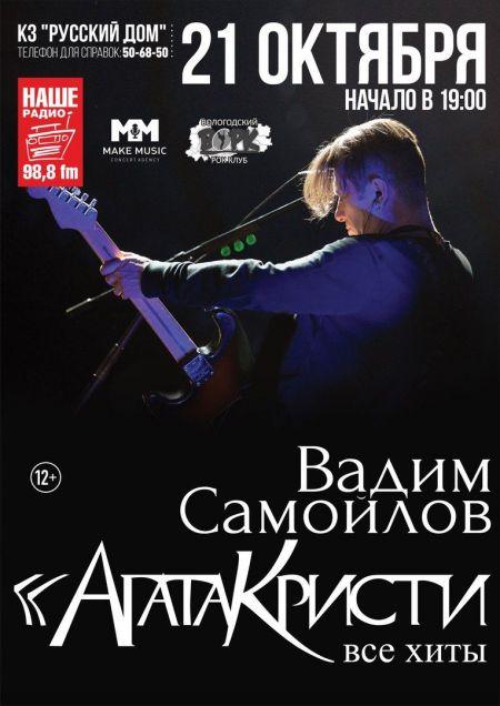 Концерт Вадима Самойлова