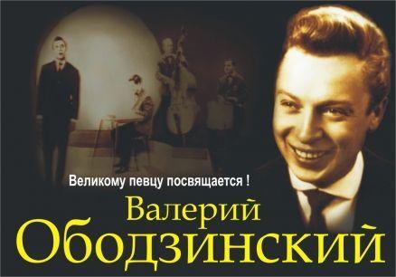 Вечер песен Валерия Ободзинского. Пермская филармония
