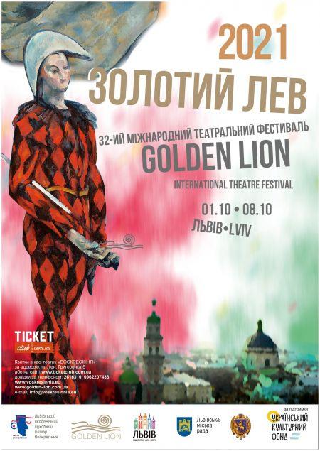 Фестиваль Золотий лев 2021