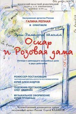 Оскар и Розовая дама. Пензенский театр им. А. В. Луначарского