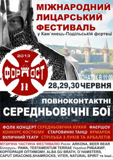 фестиваль Форпост 2013