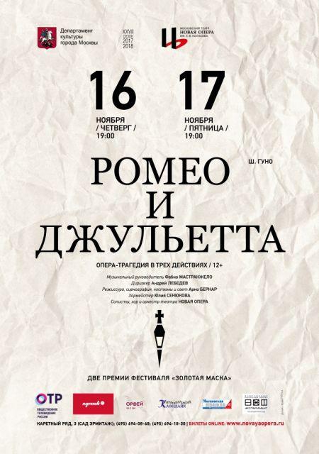 РОМЕО И ДЖУЛЬЕТТА. Новая опера