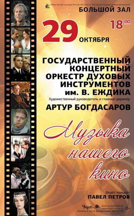 Музыка нашего кино. Ростовская филармония
