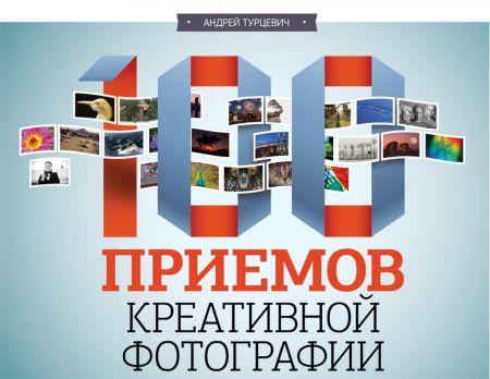 Выставка «100 приемов креативной фотографии»