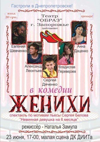 образ запорожье гастроли в днепропетровске