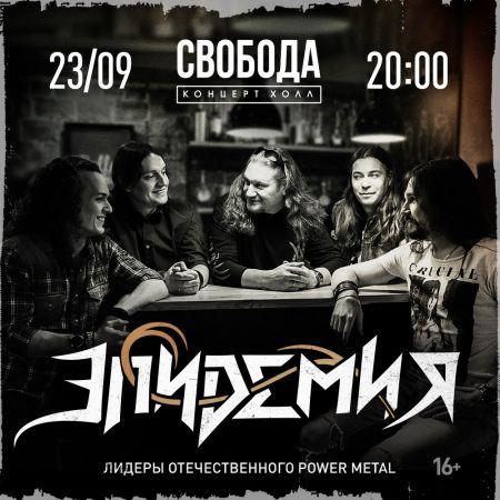 Группа Эпидемия в Екатеринбурге