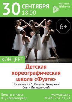 Концерт «Фуэте»