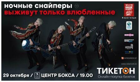 Концерт группы Ночные снайперы