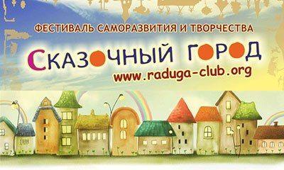 Фестиваль Киевская Сказка. Сказочный Город (29 мая - 1 июня 2015)