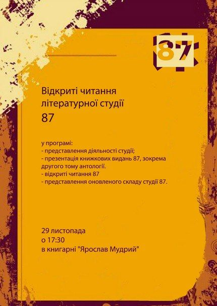 Відкриті читання літературної студії 87