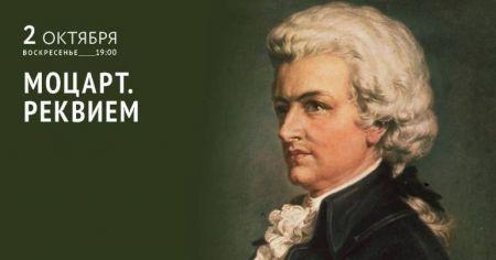РЕКВИЕМ. Collegium Musicum