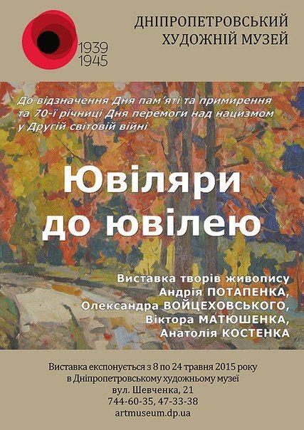 Виставка Ювіляри до ювілею. Дніпропетровський художній музей (8-24 травня 2015)