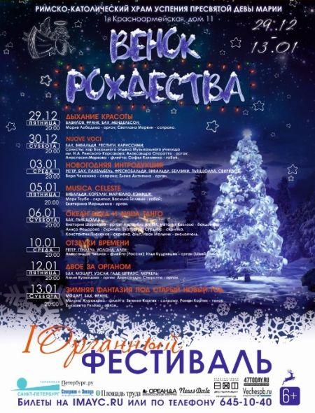I Органный фестиваль ВЕНОК РОЖДЕСТВА