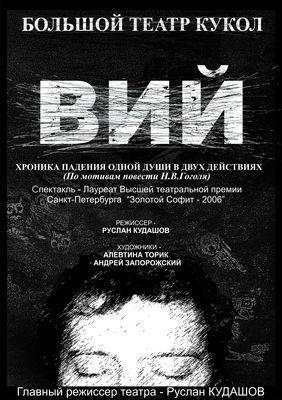 ВИЙ. Большой театр Кукол
