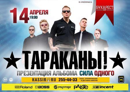 Концерт группы Тараканы