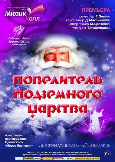 ПОВЕЛИТЕЛЬ ПОДЗЕМНОГО ЦАРСТВА. Театр «Мюзик-Холл»