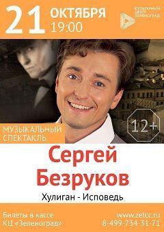 Спектакль «Хулиган-Исповедь». Сергей Безруков