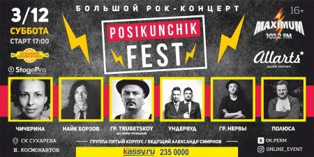 УНДЕРВУД на Posikunchik FEST