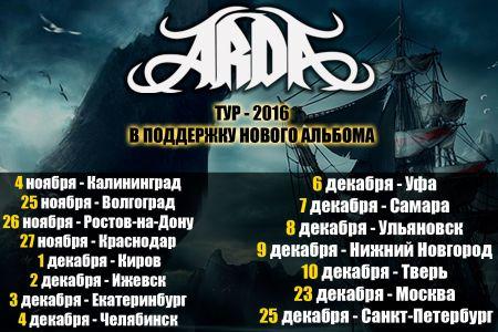 Концерт группы ARDA