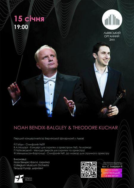 Noah Bendix-Balgley & Theodore Kuchar. Львівський органний зал