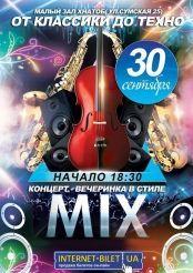 Концерт – вечеринка в стиле mix