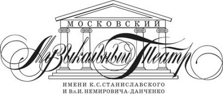 Любовный напиток. Московский Музыкальный театр
