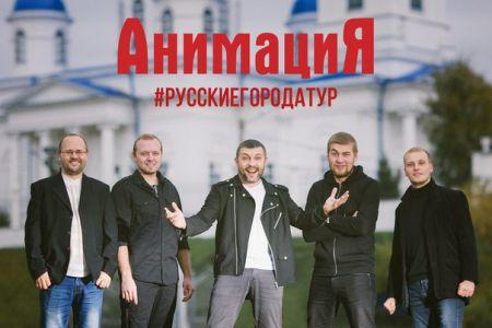 Группа АнимациЯ в Череповеце