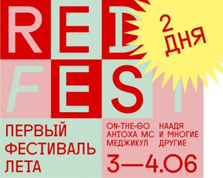 RED FEST 2017