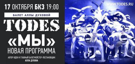 TODES. Томская филармония