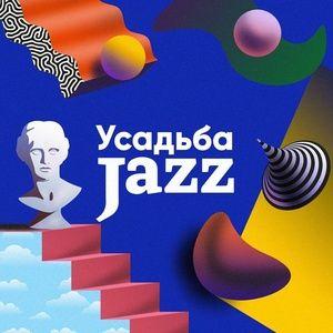 Фестиваль Усадьба Jazz 2021