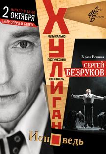 Спектакль «Хулиган». Сергей Безруков