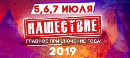Фестиваль Нашествие 2019