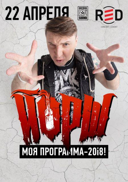 Йорш в Москве