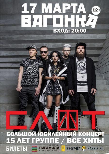 Группа Слот в Калининграде