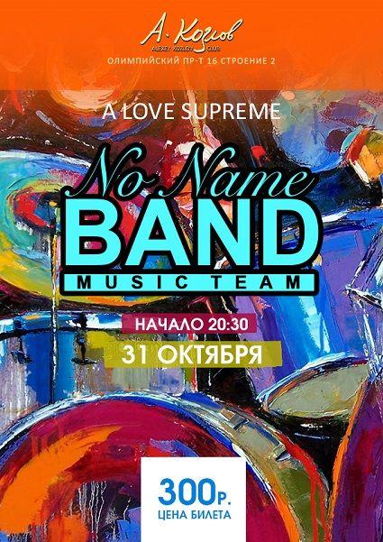 No Name Band. Клуб Алексея Козлова