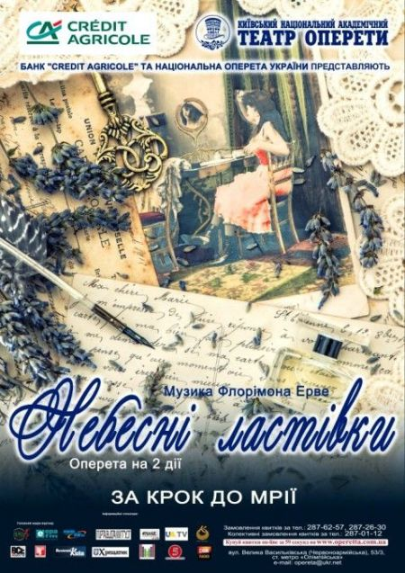 Мадемуазель Нітуш, або Небесні ластівки. Київський театр оперети