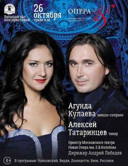 Опера Live. Московская консерватория