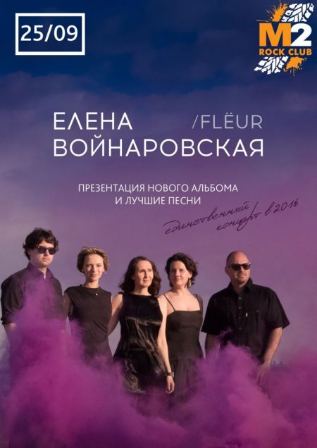 Елена Войнаровская/FLЁUR в Минске
