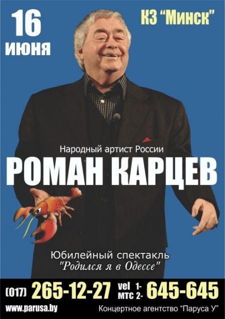 Бенефис Романа Карцева,афиша,Концертный Зал Минск