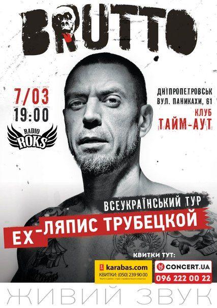Концерт группы BRUTTO в г. Днепропетровск. 2015