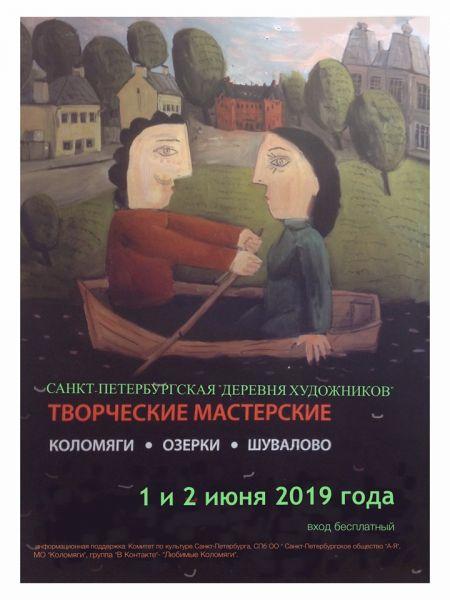 Фестиваль Открытые мастерские 2019