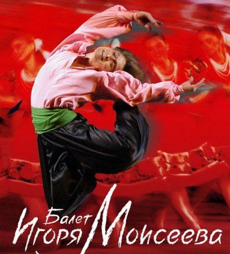 Ансамбль народного танца И. Моисеева. Тюменская Филармония
