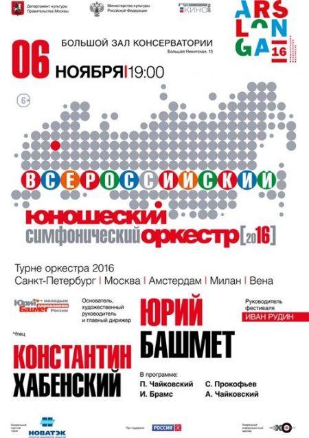 ВЮСО. Московская консерватория