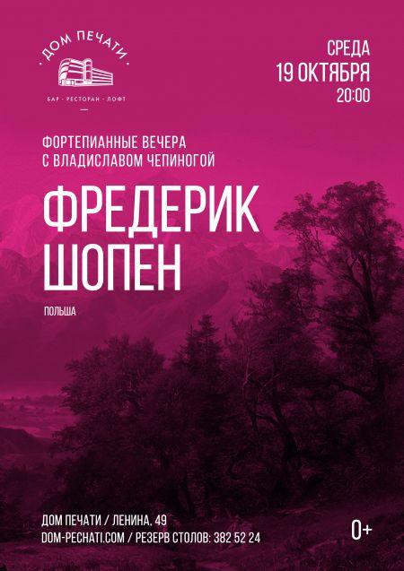 Концерт Фредерик Шопен
