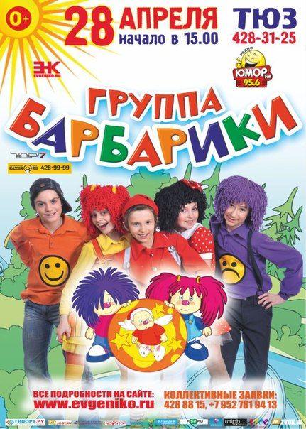 Группа Барбарики. Нижегородский ТЮЗ