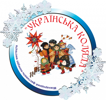 Фестиваль «Українська Коляда 2020»