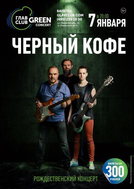 Группа Черный Кофе в Москве