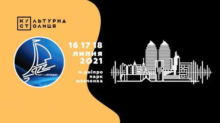 Фестиваль Джаз на Дніпрі 2021