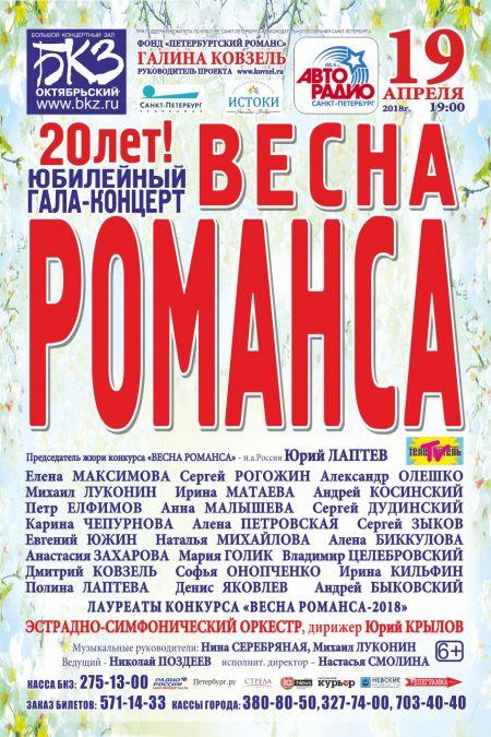 Фестиваль «Весна романса» 2018