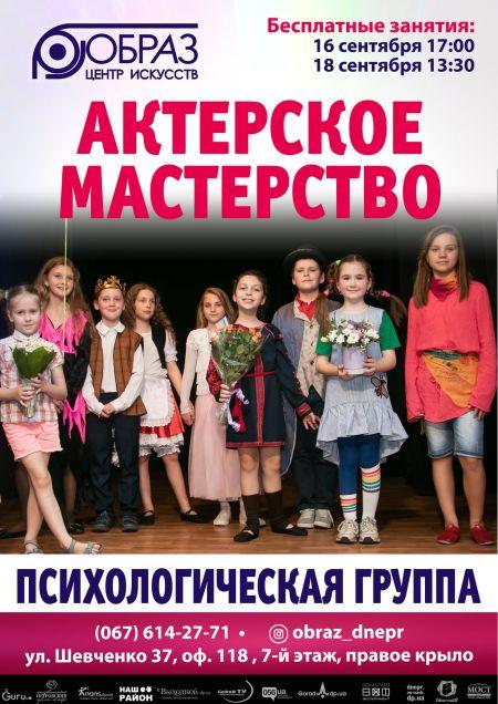 Детскую театральная группа. ЦИ Образ